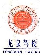 上海龙泉机动车驾驶员培训有限公司 最新采购和商业信息