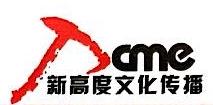 南昌市新高度文化传播策划有限公司 最新采购和商业信息