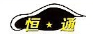 鄂州市恒通汽车维修装饰有限公司 最新采购和商业信息