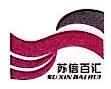 苏州苏信百汇资产管理有限公司 最新采购和商业信息