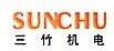 上海三竹机电设备有限公司 最新采购和商业信息