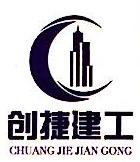 上海创捷建筑工程有限公司
