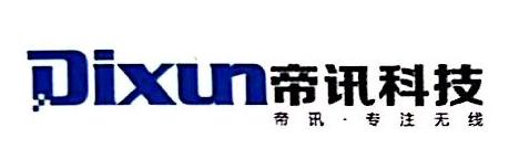 沈阳帝讯电子科技有限公司 最新采购和商业信息