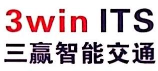 江门市三赢智能交通科技有限公司 最新采购和商业信息