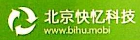 北京快忆科技有限公司 最新采购和商业信息