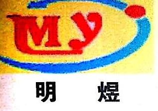 东莞市明煜机械有限公司 最新采购和商业信息