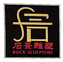 广州市石景雕塑工艺品有限公司
