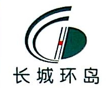 深圳市长城环岛物流有限公司 最新采购和商业信息