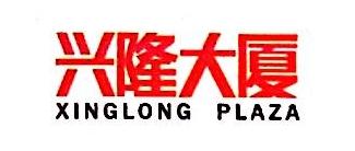 辽宁兴隆百货集团有限公司