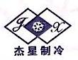 上海杰星冷气工程有限公司 最新采购和商业信息