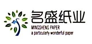 温州名盛纸业有限公司