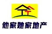 武汉他家她家房地产经纪有限公司 最新采购和商业信息