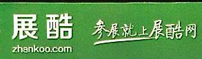 深圳展酷网络有限公司