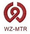 温州市铁路与轨道交通投资集团有限公司运营分公司 最新采购和商业信息