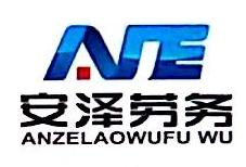 南宁安泽劳务服务有限公司 最新采购和商业信息