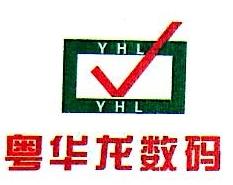 惠州市粤华龙数码实业有限公司 最新采购和商业信息