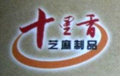 山东省十里香芝麻制品有限公司