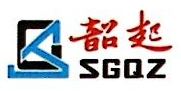 东莞市韶起工程机械有限公司 最新采购和商业信息