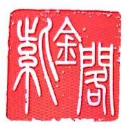 北京大谷晨曦国际展览有限公司 最新采购和商业信息