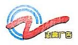 义乌市志高广告有限公司