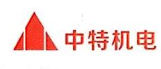 福建省中特机电设备有限公司 最新采购和商业信息