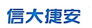 郑州信大捷安信息技术股份有限公司
