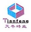龙岩天丰建材有限公司 最新采购和商业信息
