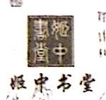 杭州中书贸易有限公司 最新采购和商业信息