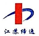 江苏缔逸项目管理有限公司 最新采购和商业信息