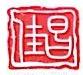 温岭市电子设备厂 最新采购和商业信息