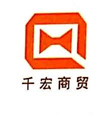 广州市千宏商贸有限公司 最新采购和商业信息