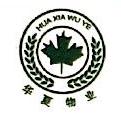 浙江华夏物业管理有限公司滁州分公司 最新采购和商业信息