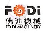 佛山市南海佛迪机械有限公司 最新采购和商业信息
