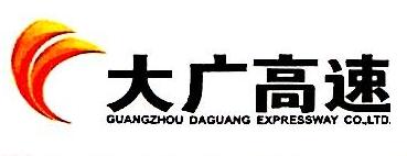 广州大广高速公路有限公司