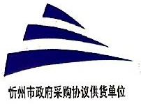 忻州市忻府区伟丰科贸有限公司