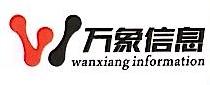 汉中万象信息技术有限公司 最新采购和商业信息