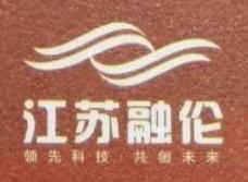 江苏融伦供应链管理有限公司