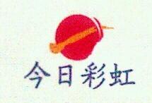 北京今日彩虹广告有限责任公司 最新采购和商业信息