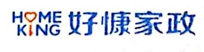 南京好慷家政服务有限公司 最新采购和商业信息
