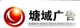 东莞市塘域广告设计有限公司 最新采购和商业信息
