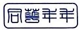 深圳市同华年年投资股份有限公司