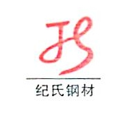 南通纪氏金属材料有限公司 最新采购和商业信息
