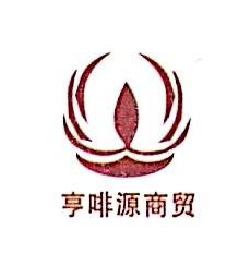广州亨啡源商贸有限公司 最新采购和商业信息