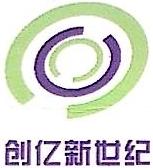 北京创亿新世纪科技发展有限公司