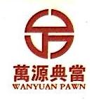 衢州市万源典当有限责任公司 最新采购和商业信息