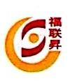 深圳市福联昇精密五金有限公司 最新采购和商业信息
