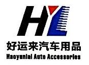 东莞市好运来汽车用品有限公司