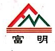 福州富明贸易有限公司