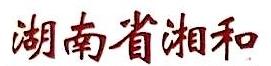 湖南省湘和人力资源有限公司
