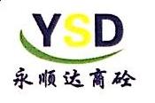 河南永顺达建材有限公司 最新采购和商业信息